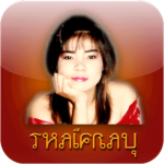 thaifrau-iphone512.png